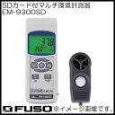 ショッピングsdカード マルチ環境計測器EM-9300SD FUSO