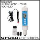 投込型プローブ付デジタル溶存酸素計 PDO-520 FUSO