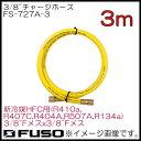 """3/8""""チャージホース 3.0m FS-727A-3 FUSO 新冷媒HFC用"""