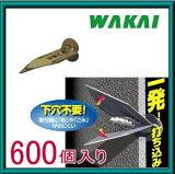 ボードアンカーV(600本) VA000CB 若井産業