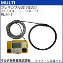 RLM-1 フレキシブル漏れ電流計 (ロゴスキーリークメーター) MULTI マルチ計測器