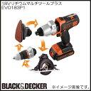 18Vリチウムマルチツールプラス EVO183P1 ブラック&デッカー