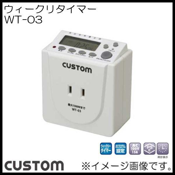 ウィークリータイマー WT-03 カスタム CUSTOM