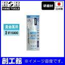液体コンパウンド 貴金属用 15000 L120B H H 日本製
