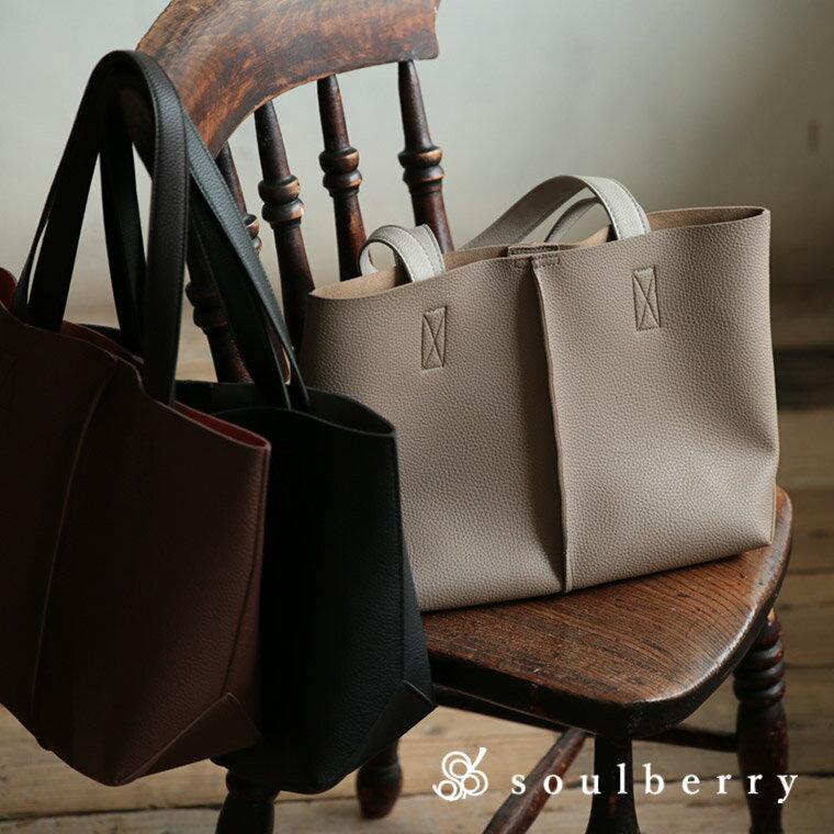 バッグ 革を贅沢に使用したような、上品な一枚革風トート。一枚革風フェイクレザートートバッグレディース/鞄/合皮/エディターズバッグ/A4soulberryオリジナル