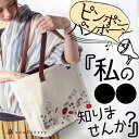 バッグ 私の〇〇知りませんか?バッグの中の迷子をなくします。...