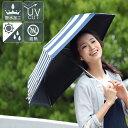 折りたたみ傘 マリン柄に、嬉しい機能をつめこんで。ボーダー晴雨兼用折りたたみ傘レディース/パラソル/日傘/雨傘/雨具/UVカット/紫外線カット/撥水/遮光/遮熱