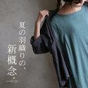 夏の羽織りの、新概念。羽織るともっと私らしい、ふんわりシャツジャケットジャケット