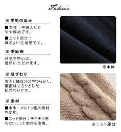 ブルゾンM/L/LLサイズしっかり暖か&ひと味違うデザインで大人カジュアルに。ニット袖切り替えブルゾンレディース/アウター/長袖/スタジャン/中綿/キルト/キルティング/ケーブル編みsoulberryオリジナル