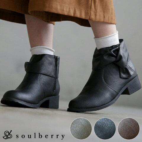 ブーツ M/L/LLサイズ 甘過ぎないリボンで、大人の女性らしさを惹き立たせて。リボンショートブーツレディース/靴/シューズ/ローヒール/アンクル/フェイクレザー/合皮soulberryオリジナル