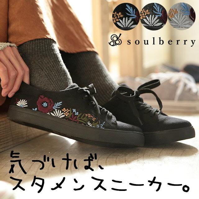 スニーカー M/L/LLサイズ こだわりの刺繍を添えた、毎日使えるスタメンの一足。花刺繍レースアップスニーカーレディース/靴/シューズ/ローカットsoulberryオリジナル