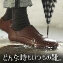 どんな時も いつもの靴。ちょっとの雨なら気にしない フェイクレザースリッポンシュー
