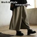 Work & Style innovation.ライフスタイルを豊かにする ポケット付きワイドパンツパンツ S/M/L/LL/3L/4Lサイズレディース/ワイドパンツ/ロング/綿麻/コットンリネン/ボトムス