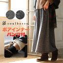 スカート M/L/LL/3Lサイズ はっとするほど暖かい、冬に負けないワザありスカート。ボアインナーパンツ付きネップロングスカートレディース/裏起毛/マキシ丈/ニットソー/ボトムスsoulberryオリジナル