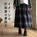 スカート M / L / LL / 3Lサイズ ぬくもり感あふれるチェックで、いっそう秋冬らしく。起毛チェックギャザースカートレディース / フレア / ミモレ丈 / ロング / ...