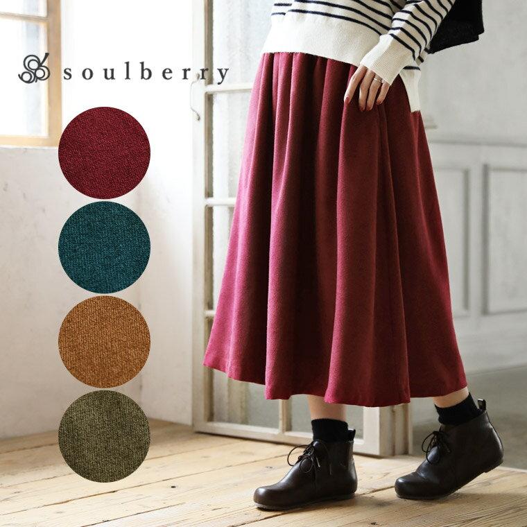 スカート M/L/LL/3Lサイズ こっくり秋冬らしい彩りを、女性らしく揺らして。微起毛フレアスカートレディース/ミモレ丈/膝下丈/ひざ下/ボトムスsoulberryオリジナル