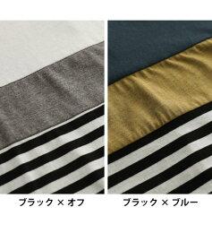 カットソーM/L/LLサイズ大胆な配色デザインの、カジュアルな一枚。配色ボーダー切り替えカットソーレディース/トップス/半袖/チュニックsoulberryオリジナル