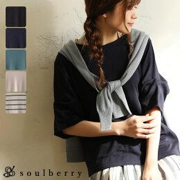 カットソーM/L/LLサイズひと味違う、袖デザインで。変わり袖カットソーレディース/トップス/半袖/5分袖/五分袖soulberryオリジナル
