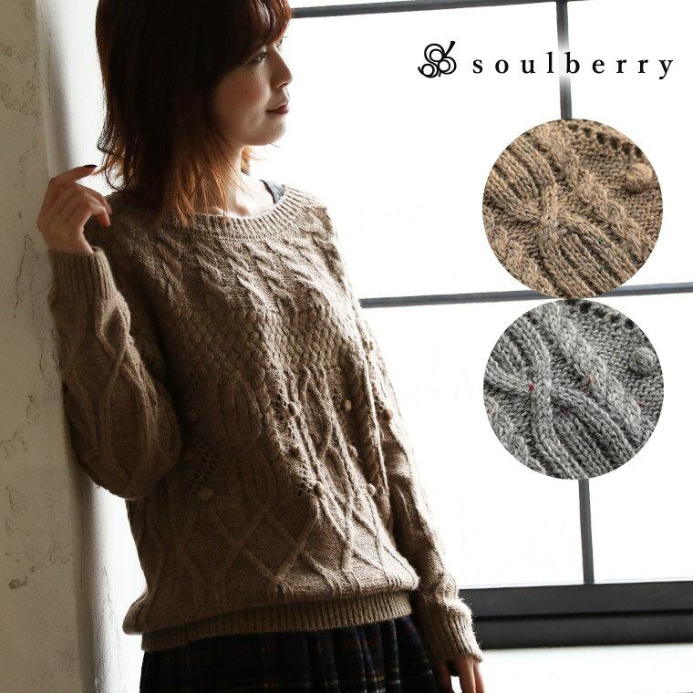 プルオーバー M/L/LL/3Lサイズ いろんな柄の編み模様で、こだわりも季節感もたっぷりに。MIX柄編みネップニットプルオーバーレディース/ローゲージ/ケーブル編み/クルーネック/ウール混/長袖soulberryオリジナル