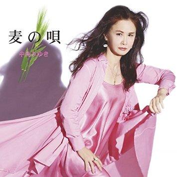 中島みゆき/麦の唄 (NHK連続テレビ小説「マッサン」主題歌) [CD] YCCW-30041