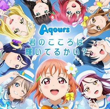 Aqours(アクア)/君のこころは輝いてるかい?(ラブライブ) [CD+DVD] 2015/10/7発売 LACM-14401