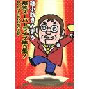 綾小路きみまろ/【カセット】爆笑スーパーライブ第3集!〜知らない人に笑われつづけて35年〜 TETE-28747