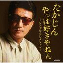 やしきたかじん/たかじん やっぱ好きやねん ‐シングル・コレクション‐ [CD] VICL-64155