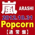 ARASHI [嵐] /Popcorn[CD] JACA-5339