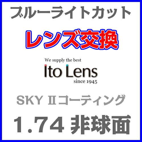 [ブルーライトカット] メガネ レンズ交換 パソコン用メガネレンズ 1.74非球面 眼鏡レンズ めがねレンズ 交換 PC用メガネ スマホ用 ゲーム用 SKY2 【2枚1組】 (近視用 遠視用 乱視 老眼 伊達メガネ) ゲーミング UV400 ブルーライト