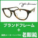 老花眼鏡 - [老眼鏡レンズ付]【John Lennon JL-6008 ジョンレノン】 人気ブランド メガネフレーム 読書・新聞を読むためにおすすめ おしゃれな老眼鏡をお探しのあなたへ