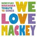 槇原敬之トリビュート/We Love Mackey 【オリコンチャート調査店】 ■2011/1/12発売■ SRCL-7484