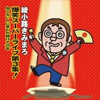 綾小路きみまろ/爆笑スーパーライブ第3集!〜知らない人に笑われ続けて35年[CD] TECE-28747