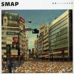 SMAP(スマップ)/世界に一つだけの花[CD] VICL-35477 <strong>中居正広</strong> 木村拓哉 稲垣吾郎 草なぎ剛 香取慎吾