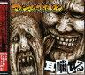 マキシマムザホルモン/耳噛じる 【オリコンチャート調査店】 MCJL-3