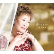 【CD/カセット 選択できます】 秋元順子/愛のままで…/忘れもの[CD][カセットテープ] KICM-30125_KISX-30125
