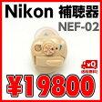 ニコンの補聴器 NEF-02 右耳用補聴器 左耳用補聴器 両耳用補聴器 軽度難聴用補聴器 Nikon補聴器 操作簡単補聴器 イヤファッション (メガネ販売部)