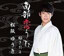 松阪ゆうき/南部恋うた / 好きだよ (CD) 2016/5/25発売 COCA-17167