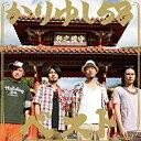かりゆし58/かりゆし58ベスト (通常盤) [CD] (ベ...
