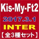 【全3種セット】Kis-My-Ft2(キスマイ)/『INTER』(Tonight/君のいる世界/SEVEN WISHES) (初回A+初回B+通常)[CD] 2...