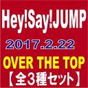 [外付け特典(ポスター)付] 【全3種セット】Hey!Say!JUMP/OVER THE TOP 【初回盤1+初回盤2+通常盤】[CD] 2017/2/22発売...