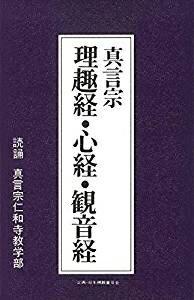 【カセットテープ】 言宗 理趣経 心経 観音経 [お経] 1992/9/18発売 PCTG-113