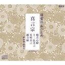 日常のおつとめ 真言宗 般若心経 十三仏真言 光明真言 観音経(経本付き) CD 2007/7/18発売 PCCG-852