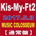 (特典なし) Kis-My-Ft2(キスマイ)/MUSIC COLOSSEUM (初回仕様 / 通常盤) [CD] 2017/5/3発売 AVCD-93693