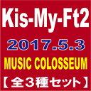 【外付け特典(未定)付】【全3種セット】 Kis-My-Ft2(キスマイ)/MUSIC COLOSSEUM (初回A+初回B+通常 / 初回仕様) [CD] 2...
