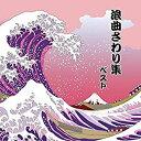 浪曲さわり集 ベスト (キング・ベスト・セレクト・ライブラリー2017) [CD] 2017/5/17発売 KICW-6052