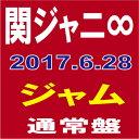 関ジャニ∞/ジャム(通常盤) [CD] 2017/6/28発売 JACA-5665