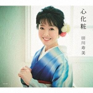 【CD/カセット 選択できます】 田川寿美/心化粧/港の迷い雪[CD][カセットテープ] 2017/6/28発売 COCA-17296 / COSA-2336