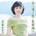【CD/カセット 選択できます】 水森かおり/ 水に咲く花・支笏湖へ/宗谷本線 比布駅(タイプA)