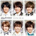 【ポスター配布終了】 King Prince(キングアンドプリンス/キンプリ)/シンデレラガール(通常盤) CD 2018/5/23発売 UPCJ-5001