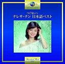 テレサテン/つぐない~テレサ・テン 日本語ベスト [CD] 2017/10/25発売 UPCY-7419